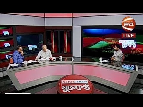 মুক্তকন্ঠ (Muktokontho) - 21 September 2018
