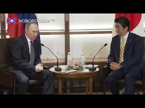 Путин прибыл в Японию (видео)