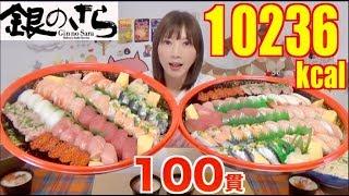 Video 【MUKBANG】Tasty Moist Salmon! 100 Sushi + 4 Udon Servings + 4 Egg Custard! 10236kcal [CC Available] MP3, 3GP, MP4, WEBM, AVI, FLV Oktober 2017