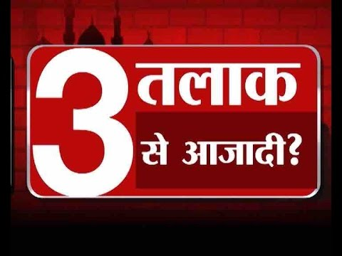 Video Most Heated Debate: When will women get freedom from 'Triple Talaq'? download in MP3, 3GP, MP4, WEBM, AVI, FLV January 2017