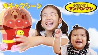アンパンマン ガチャマシーン Akira & Asahi
