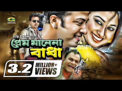 Bangla HD Movie | Prem Mane Na Badha | প্রেম মানে না বাঁধা | ft Shakib Khan, Apu Biswas