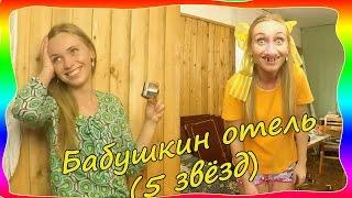 """Какой отель выбрать / Бабушкин отель (5 звёзд) //""""КатинаВася"""" № 27. Вежно ТВ//"""