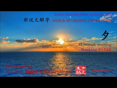 Origin of Chinese Characters -1746 夕xī sunset; evening - Learn Chinese with Flash Cards