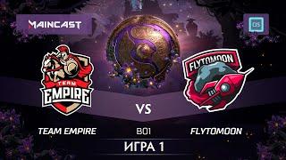 Team Empire vs FlyToMoon (карта 1), The International 2019 | Закрытые квалификации