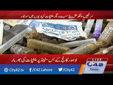لاہور کالج کے بس سٹینڈ پر منشیات کی بھر مار،سرنجیں کیاریوں میں موجود