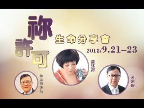 祢許可生命分享會 2018/9.21–23 (多倫多)