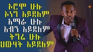 የኮሜዲያን እሸቱ አዲስ ኮሜዲ ሾው| ጅምላ ፍረጃ |Comedian Eshetu New comedy oct2019