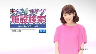 ホームメイト・リサーチ テレビCM イラスト空間編