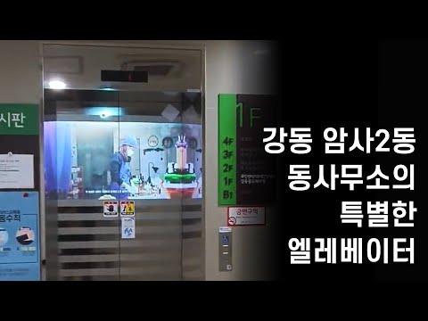 엘레베이터 영상