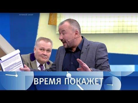 Украинские пираты. Время покажет. Выпуск от 04.04.2018 - DomaVideo.Ru