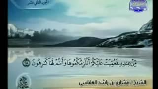Video Full AlQur'an Juz'  ( 12 )  Syaikh Mishary Al Afasy MP3, 3GP, MP4, WEBM, AVI, FLV November 2018