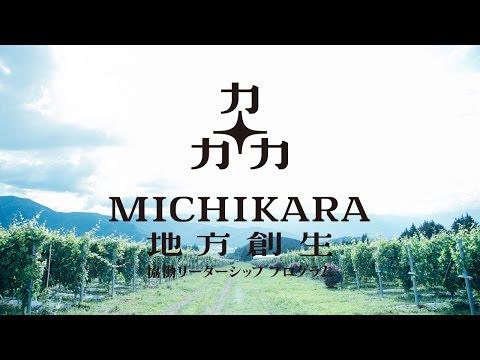 MICHIKARAー地方創生協働リーダーシッププログラム second season
