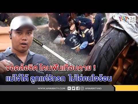 ทุบโต๊ะข่าว : หนุ่มซวยแค่จอดรถล้อชิดกันโดนฟันเกือบตาย-แม่โต้แทนลูกคนใจเย็น ฉุนเพราะรักรถ 14/12/60