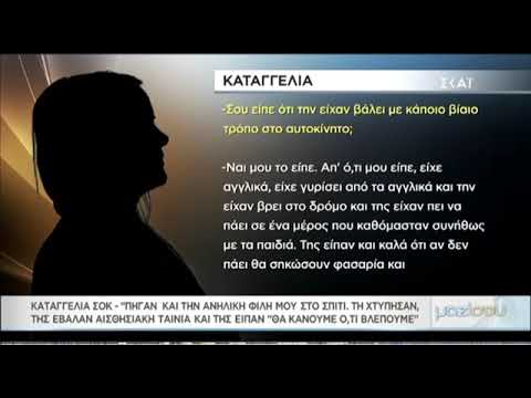Video - Ανατροπή στη δολοφονία της φοιτήτριας-Τι δείχνουν τα αποτελέσματα των εργαστηριακών εξετάσεων
