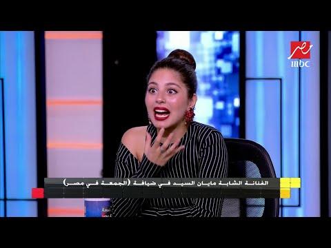 مايان السيد: غادة عبد الرازق خافت مني لهذا السبب