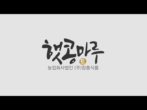 [여수/순천/광양 영상제작] 햇콩마루 (주)장흥식품 브랜드홍보