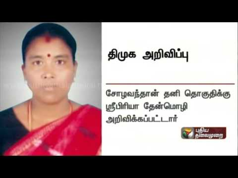 DMKs-Chozhavanthan-constituency-candidate-changed