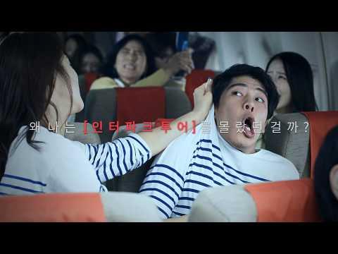 Video of 인터파크 항공 - 전세계 최저가 할인항공권 예약!