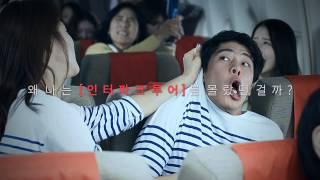 인터파크 항공 - 전세계 최저가 할인항공권 예약 YouTube 동영상