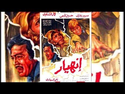 فيلم إنهيار سهير رمزي...