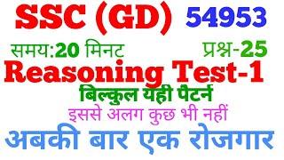 SSC GD Reasoning Test-1SSC Constable gd online class, ssc gd practice set, ssc gd mock test hindi