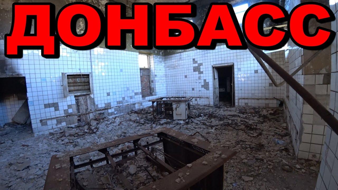 Здесь начинается Донецк. Как люди живут на Донбассе? Путешествие на Петровку.