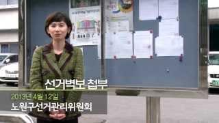 재·보궐선거의 모든 것 제4편(선거벽보 첩부) 영상 캡쳐화면