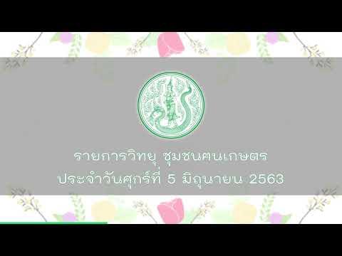 รายการวิทยุชุมชนคนเกษตร ประจำวันที่ 5 มิถุนายน 2563