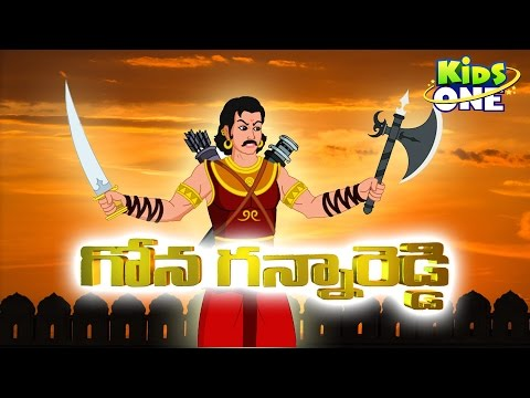 Interesting True Story of Gona Ganna Reddy with Animation | KidsOne