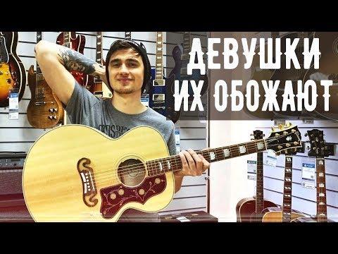 Эти песни на гитаре девушки обожают / Красивые песни