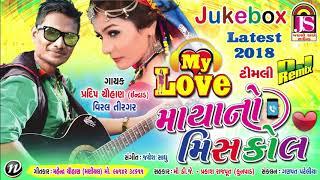Download Lagu My love Maya No  Miscall ( Timali) || pradeep chauhan , Viral Tirgar || New Song 2018 Mp3