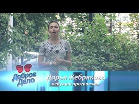 """Телепроект """"Доброе дело"""". Выпуск 21"""