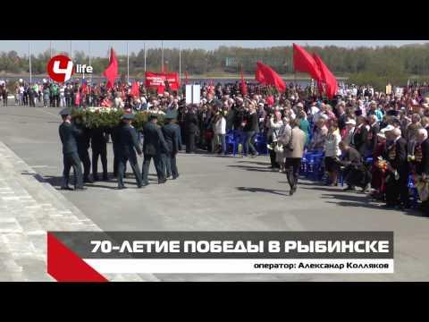 70-летие Победы в Рыбинске