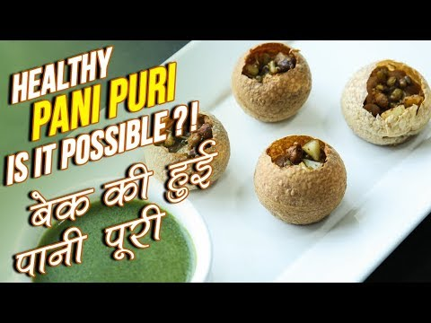 Healthy Oil-Free Pani Puri Recipe | Pani Puri Using Baked Puris | पानी पूरी Recipe In Hindi | Nupur