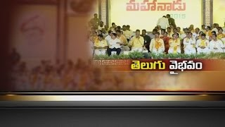 chandrababu speaks about arrangements of pushkaralu in mahanadu