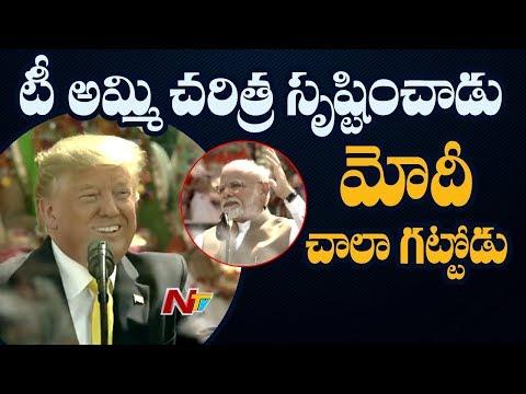 Trump Praises PM Modi Like Never Before   Donald Trump about Modi