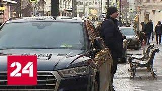 В Москве вступили в силу новые штрафы за неоплаченную парковку — Россия 24