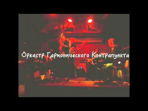 Оркестр Гармонического Контрапункта, 2015 г.