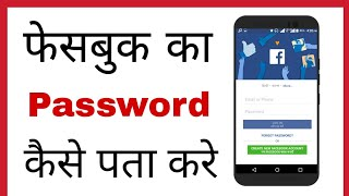FB ka password kaise pata kare | How to reset facebook password on android mobile in hindi