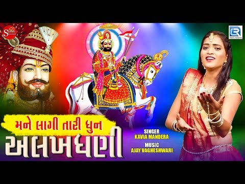 Mane Lagi Tari Dhun Alakhdhani | Kavita Mandera | Full Video | Ramdevpir Dj Song | New Gujarati Song
