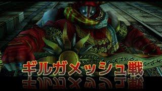 【FF12 TZA】HDリマスターのギルガメッシュ戦