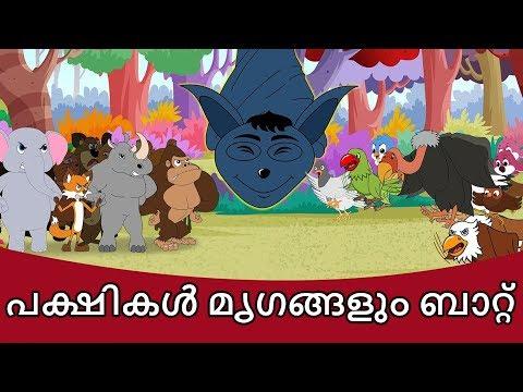 പക്ഷികൾ മൃഗങ്ങളും ബാറ്റ് - കഥകള് മലയാളം | കാര്ട്ടൂണ് മലയാളം | Fairy Tales In Malayalam