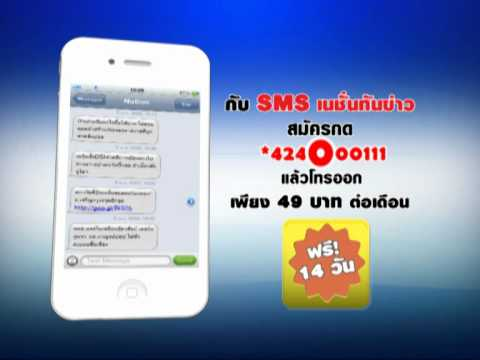 SMS Nation Mobile News 34s