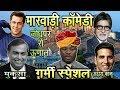 गर्मी स्पेशल मारवाड़ी काॅमेडी । जोधपुर रो ऊणालो । Summer Special Marwadi Comedy । fun with singh