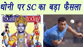 Ace cricketer, M S Dhoni got a major reprieve with the Supreme Court quashing a criminal case against him after he had posed as Lord Vishnu. The verdict ...