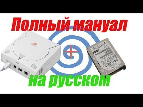 Dreamcast + HDD. Полный мануал на русском.