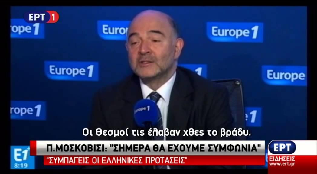 Μοσκοβισί: Στη σωστή κατεύθυνση οι ελληνικές προτάσεις
