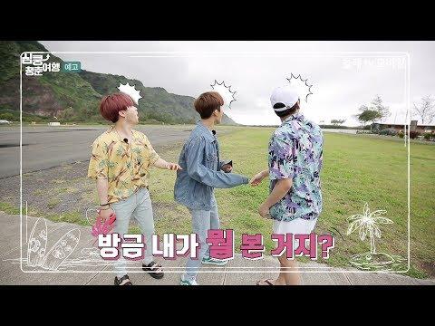 iKON - 'iKON 심쿵 청춘여행' 4화 예고