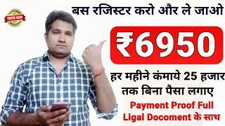 Video बस रजिस्टर करो और ले जाओ 6580 ₹ हर महीने 25000/- Earn Money Online, Earn Paytm cash ओर Make Payment MP3, 3GP, MP4, WEBM, AVI, FLV Desember 2018